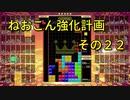 ねおこん強化計画 その22 【テトリス99】 【実況プレイ動画】