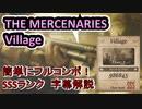 【バイオ8ヴィレッジ】超簡単!誰でもSSSランク「Village」字幕解説【マーセナリーズ】