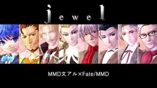 【MMD文アル×Fate/MMD】ゲーテさんと音楽