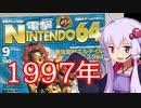【レトロゲーム紹介】結月ゆかりと懐かしのゲーム雑誌【電撃Nintendo64 1997年 9月号】