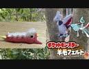 【実況】『羊毛フェルト』で自作したポケモンしか使えない縛り(Part⑮)