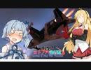【VOICEROID劇場】出撃!! コトノハ飛行隊part11【WarThunder】