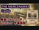 【バイオ8ヴィレッジ】超簡単!誰でもSSSランク「Castle」字幕解説【マーセナリーズ】