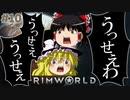 【RimWorld】#10 文明も人生も捨てろ!ゼロから始める異惑星生活【ゆっくり実況】Part10