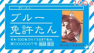 【DiRT4 & DiRT_Rally】ブルー免許たん!その7【VOICEROID実況】