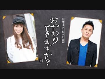 「宮村優子・岩田光央のおかわりできますか?」第51回(無料版)