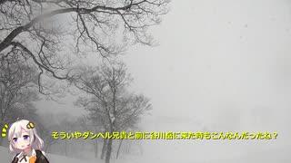 【1分弱登山祭2021】雪のラッセル谷川岳団