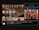 【タクティクスオウガ】攻略・解説動画 30話