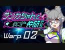 【Space Crew】ランカちゃんとリムーバブルスペース仲間たち Warp02