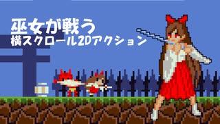 巫女が戦うゲーム「MikoBlade」PV