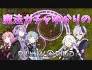 【RimWorld】魔法ガチャゆかりのRimWorld #9