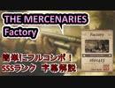 【バイオ8ヴィレッジ】超簡単!誰でもSSSランク「Factory」字幕解説【マーセナリーズ】