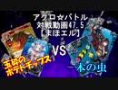 【アクロ☆バトル】まほエル 魔法決闘第47.5目回【対戦動画】