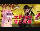 【サムスピ】世界1位の響さんと茜ちゃんナコルルが戦うで!【ボイロ実況】