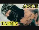 TAEMIN [SHINee] þ ADVICE Official MV ✅和訳付
