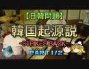 【ゆっくり解説】韓国起源説-Strikes Back- part1/2