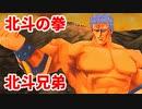 北斗の拳 世紀末救世主伝説◆北斗兄弟【実況】17