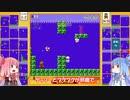 茜と葵のスーパーマリオブラザーズ35で遊ぼう! 十八回戦