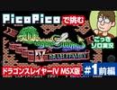 【実況】休日のおっさんがドラゴンスレイヤー4を手探りでプレイ 第1話前編【PicoPico/MSX版】
