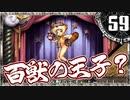 【シャドウハーツ2】百獣の王子ってアライグマなん?_59