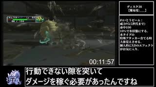 【ポケモンXD】バトルディスク全制覇RTA