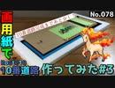 【初代ポケモン赤緑】10番道路のジオラマを画用紙で作る#3  Pokémon  RGB FRLG Diorama Route10#3  paper craft