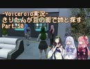 【Fallout4】きりたんが豆の街で姉と探すpart50