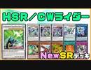 【遊戯王ADS】HSR/CWライダー