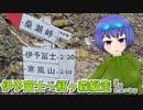 【1分弱登山祭2021】4月の伊予富士~瓶ヶ森縦走(予定)動画の予告【CeVIO・VOICEROID】