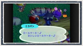 ◆どうぶつの森e+ 実況プレイ◆part246