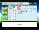【PCFシーズン10】ルール説明&選手紹介part3