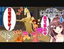 【実況】キングダムハーツ2 FINALMIX【#18】