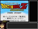 【GB】ドラゴンボールZ 伝説の超戦士たち フリーザ編RTAもどき_1時間18分45秒(Part1/?)