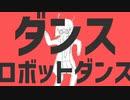 【1周年記念】ダンスロボットダンス / 歌ってみた ver.Kalanchoe□