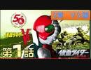 【仮面ライダー】正義の系譜 〜3章〜【赤い仮面のV3】