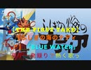 【THE FIRST TAKE】【不思議の海のナディア】「blue water」男が一発録りで熱く歌ってみた!!