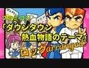 「ダウンタウン熱血物語」メインBGM ロックアレンジ!