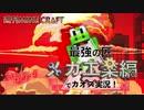 【週刊マイクラ】最強の匠【メカ工業編】でカオス実況!#23