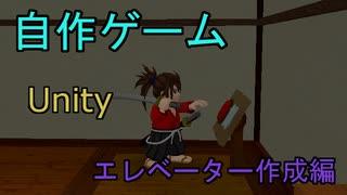 第13回 自作!!3DアクションゲームPart1