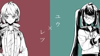 ユウ×レツ【初音ミク】【重音テト】