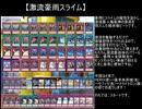 【遊戯王ADS】結界像ビート研究記7