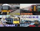 【迷列車で行こう南海ラピート編】イギリス鉄道の小ネタ集