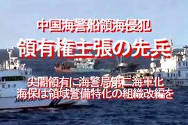 【みちのく壁新聞】2020/11-中国海警船領海侵犯、領有権主張の先兵、尖閣領有に海警局第二海軍化、海保は領域警備特化の組織改編を