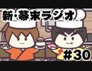[会員専用]新・幕末ラジオ 第30回(桂ドッキリ話&ビストロバクマツ)