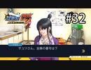 G2-32:小悪党・真宵の逆転、そしてサヨナラ/その10【逆転裁判123】【女性ゲーム実況】