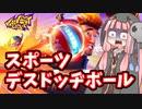 【KnockoutCity】死神茜ちゃんのドッジボールゲーム!【新作ゲーム紹介】