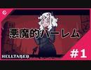 [Helltaker] #1 地獄ならモテます [ガバガバ翻訳]