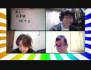 大喜利四賢者の『オレたちしんけんじゃ!』【2021年5月19日放送分】
