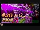 【スパロボAポータブル縛りゆっくり実況】#20 part2 ツヴァイザーゲイン