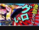 ハンマーでヌシリオレイア モンハンライズ実況風【DLC Ver.2.0】#8【モンスターハンターライズ MONSTER HUNTER RISE】